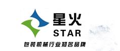 西(xi)安星火(huo)包裝機械公司logo