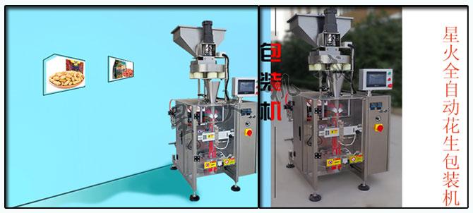 星火公司花生米包装机械样机和设备实拍