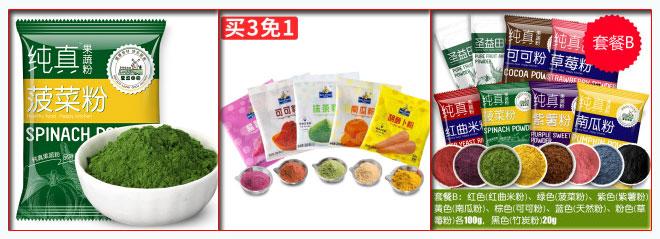 星火果蔬粉包装机供应商生产的设备包装样品展示