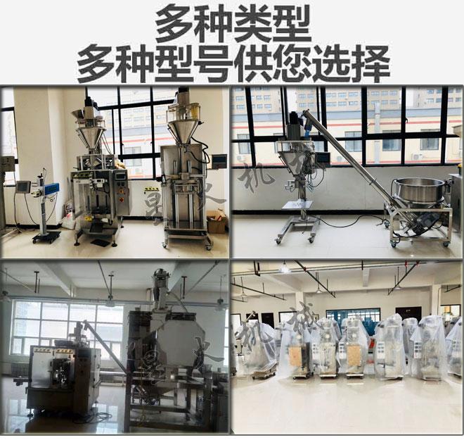 星火厂房杀菌剂粉剂包装机械设备实拍