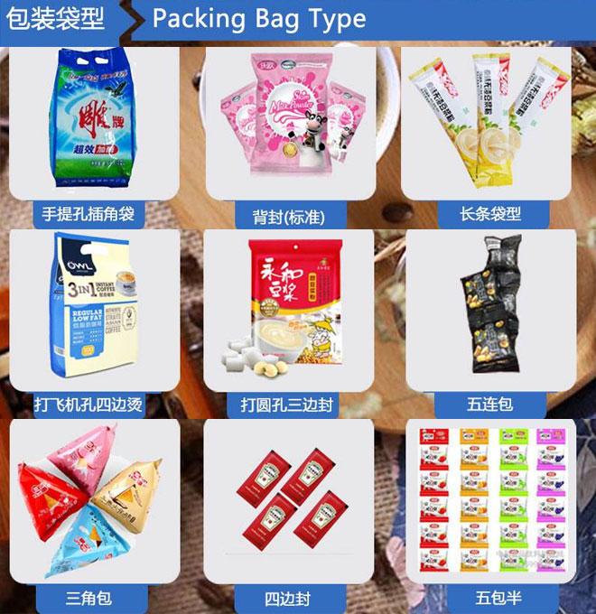 星火全自动杀菌剂粉剂包装机适用包装袋类型实拍