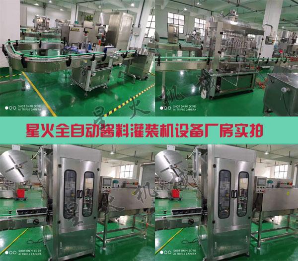大型酱料灌装机生产线-全自动酱料灌装机设备厂家实拍